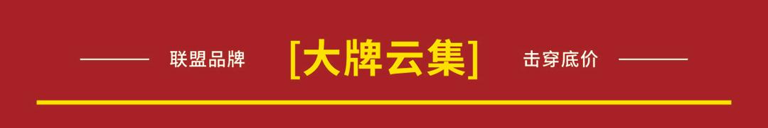 红树湾番禺大道--半价清仓-页面品牌墙_01.jpg