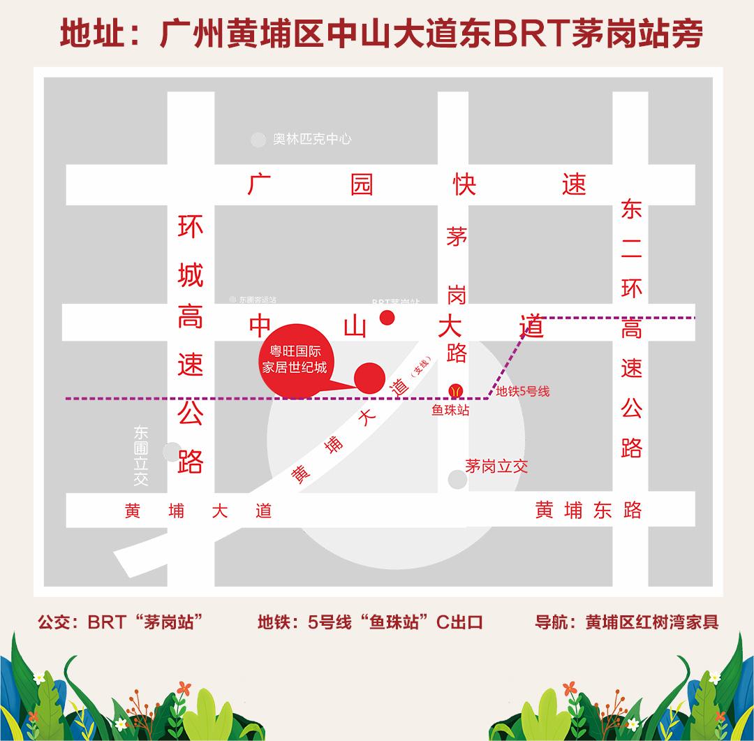 中山大道红树湾--春季家博惠--地图.jpg