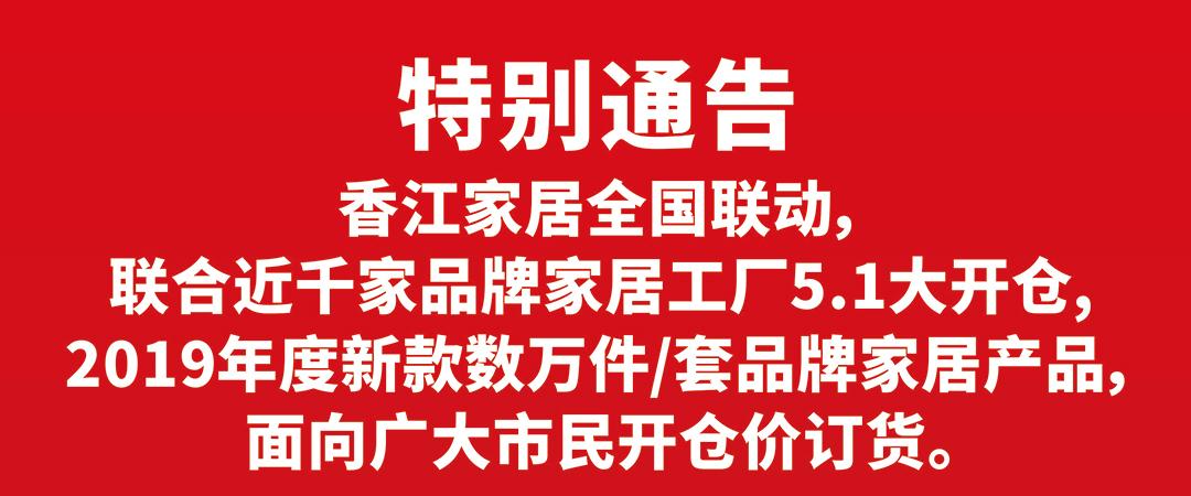 海珠香江--5-1联合大开仓--页面优惠_01.jpg