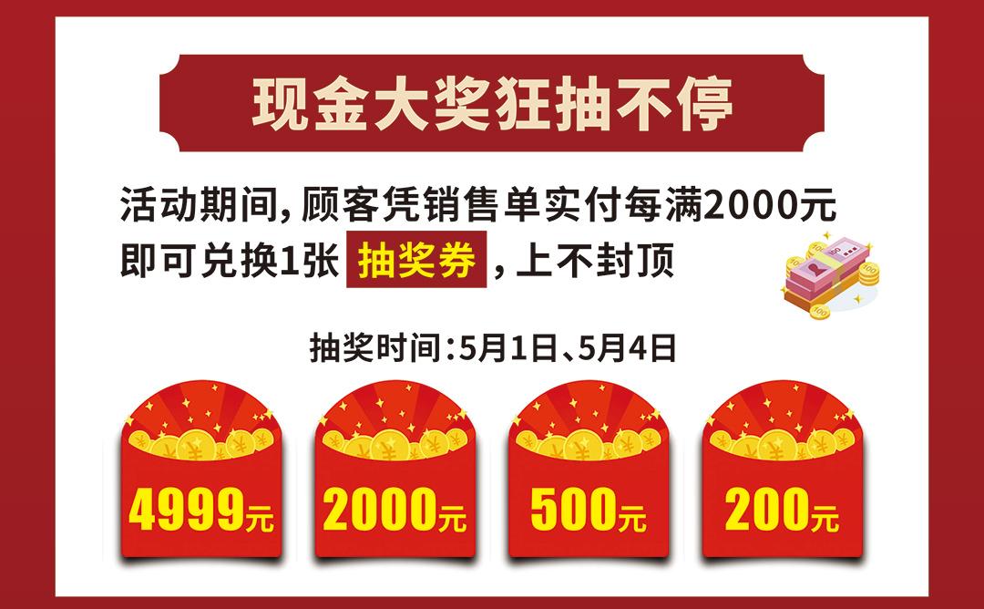 海珠香江--5-1联合大开仓--页面优惠2_04.jpg
