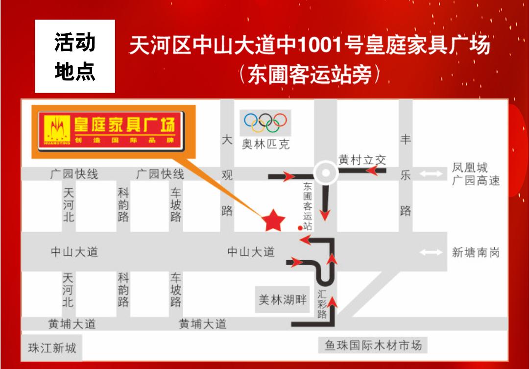 皇庭家具地图_02.jpg