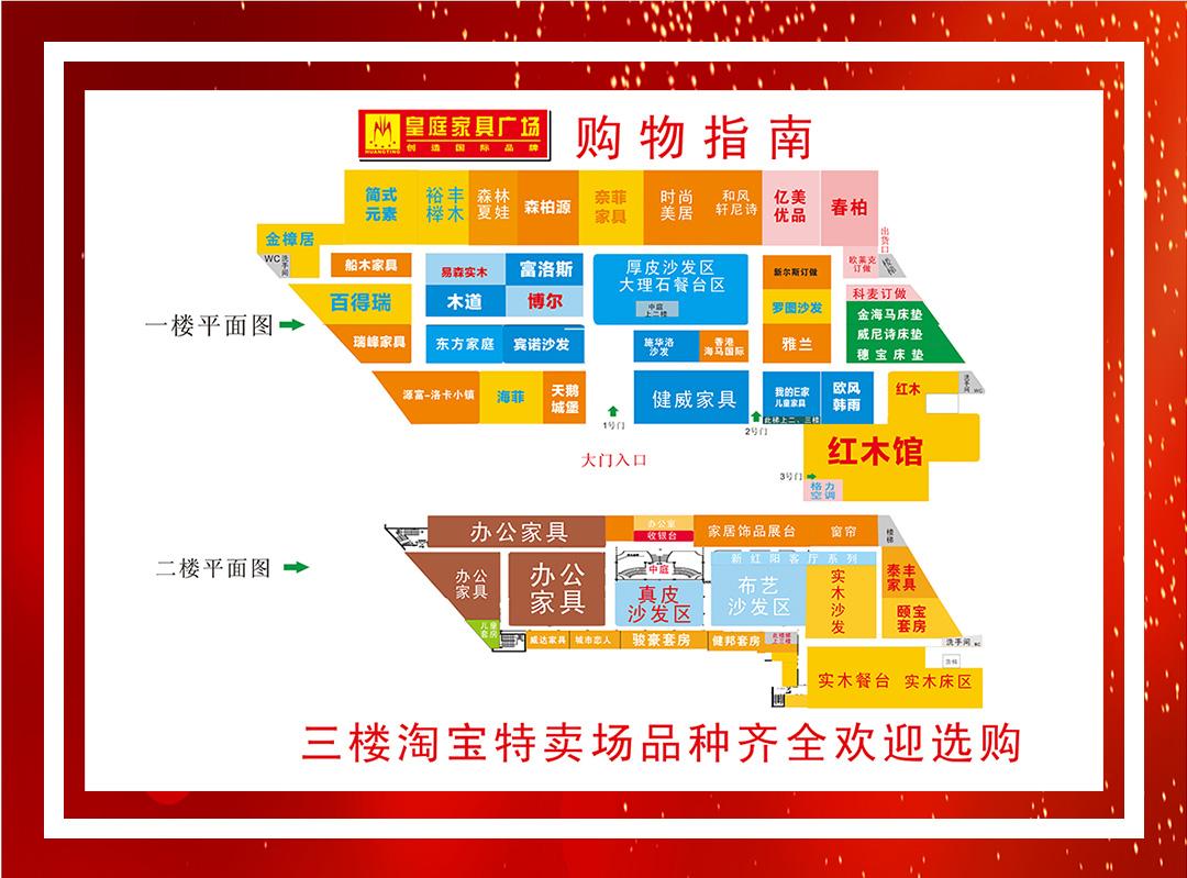 皇庭家具地图_01.jpg