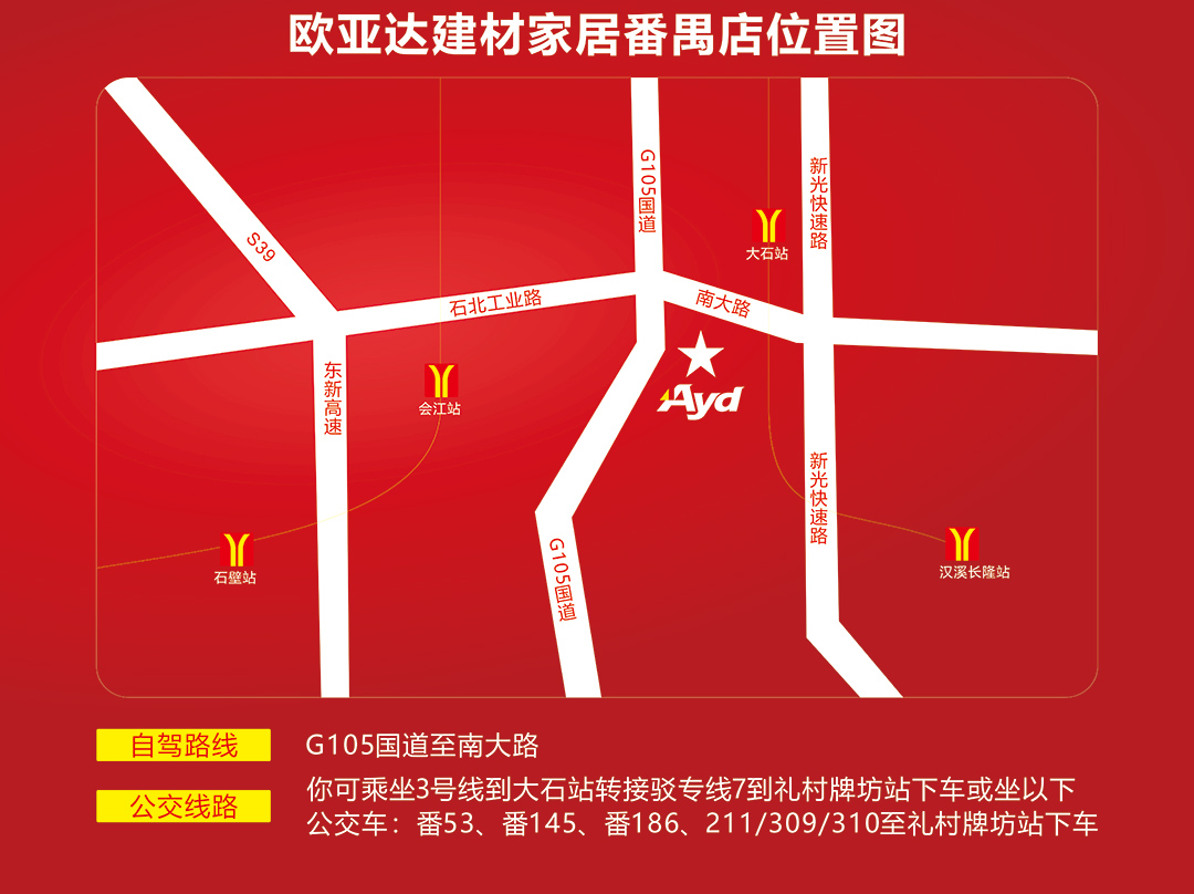 番禺欧亚达--全民家居狂欢节--页面地图_02.jpg