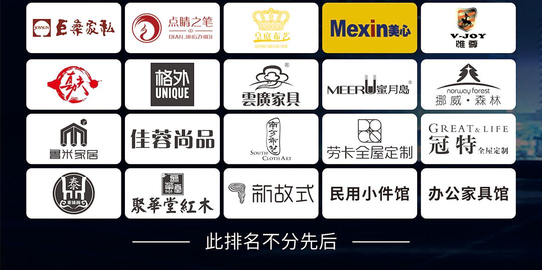 龙兴联泰--家居清货夜--页面品牌墙_03.jpg