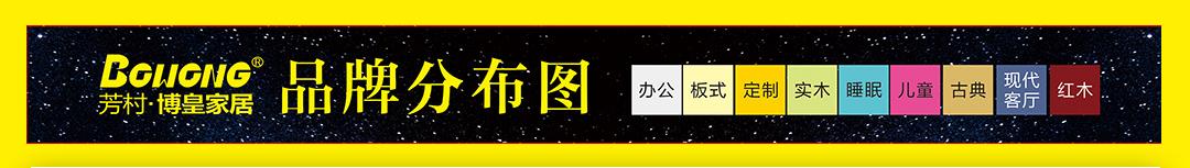 芳村博皇-平面分布图_01.jpg