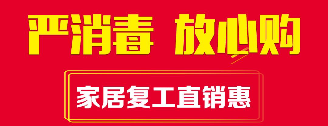 龙兴联泰--直销惠--页面消毒图_01.jpg