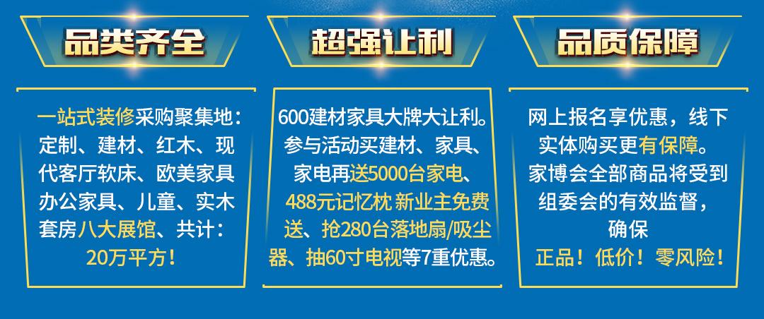 福永红树湾--端午家博会--页面(三大优势)5-2_02.jpg