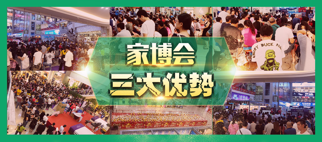 福永红树湾--端午家博会--页面(三大优势)办公馆_01.jpg