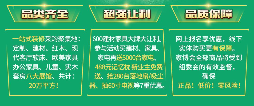 福永红树湾--端午家博会--页面(三大优势)办公馆_02.jpg